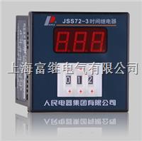 JSS72-3數顯時間繼電器 JSS72-3
