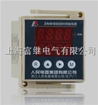 ZN48智能型時間電器 ZN48