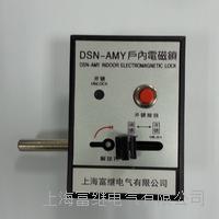 DSN-AMY戶內電磁鎖 DSN-AM/Y