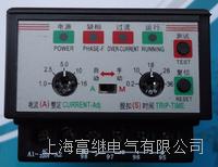 WCJ1-AS缺相过流三孔保护器 WCJ1-AS