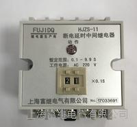 HJZS-11斷電延時中間繼電器 HJZS-11