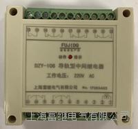 DZY-106導軌型中間繼電器 DZY-106