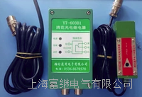 YT502B1紅外光電開關 603B1