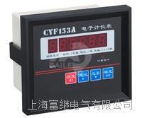 YH-411計長儀 CYF153A