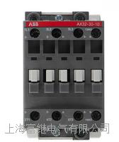 交流接觸器 AX32-30-10
