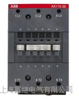 交流接觸器 AX115-30-11
