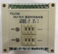 靜態時間繼電器 SSJ-79/K