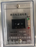 静态电压继电器  HY-42A