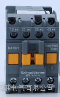 交流接触器 CAN31M5N