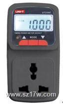 UT230C多功能功率计量插座 UT230C