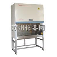 A2型生物安全柜 BSC-1300IIA2(緊湊型)、BSC-1300IIA2
