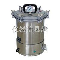 电加热手提式**器 YXQ-SG46-280S