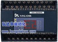 VH-10MR豐煒PLC