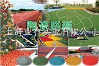彩色防滑陶瓷顆粒路面