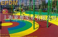 EPDM地坪,橡膠顆粒地坪