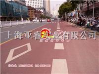 上海老牌陶瓷顆粒路麵,聚氨酯膠廠家