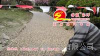 膠筑天然石米路面材料與施工