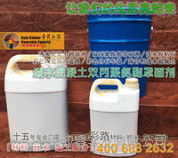 透水混凝土罩麵密封劑|上海睿龍雙丙聚氨酯麵漆 WDOPU-16