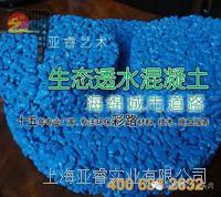 透水混凝土強固劑|著色劑|罩面劑廠家