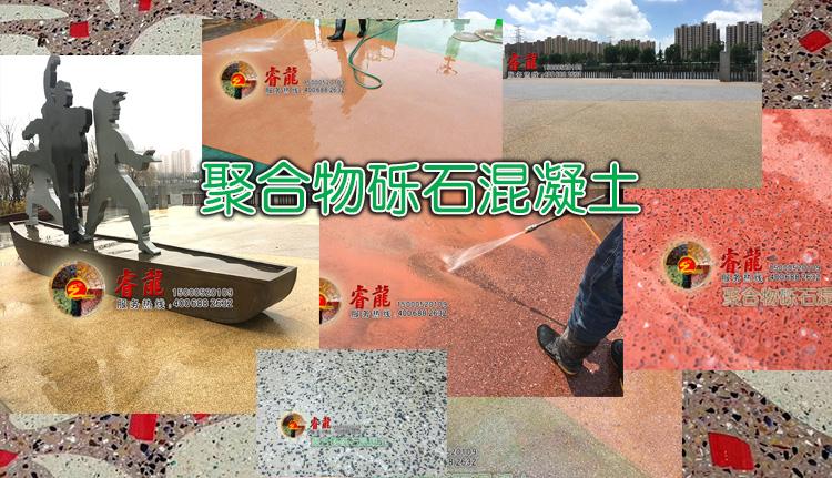 聚合物礫石混凝土係統