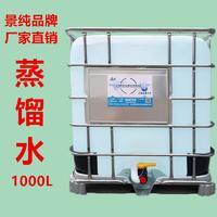 工業蒸餾水