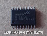 雙音多頻接收器 HT9170D、HT9170B HT9170D