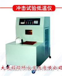 冲击试验低温槽(-80℃) DWY-80