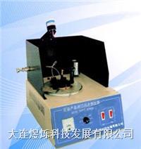 閉口閃點和燃點測定儀(馬丁閉口閃點儀) DLYS-111B