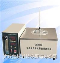 實際膠質測定儀 發動機燃料實際膠質測定儀 DLYS-165係列