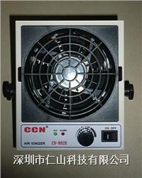 離子風機 高頻離子風機、除靜電離子風機、深圳除靜電離子風機