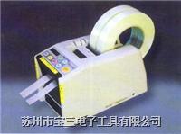 YAESU上等素/ZCUT-7/胶带切裁分配机