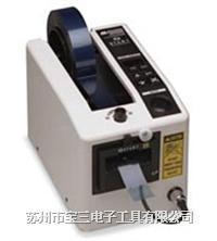 ELM易之美/M-1000/胶带切割机
