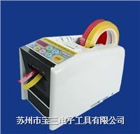 EZMRO韩国宏锦/RT-5000/自动胶带切割机