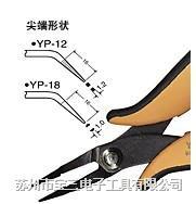 弯嘴钳YP-12