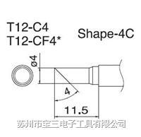 T12-BC1Z日本白光牌原装进口烙铁头 日本白光烙铁头T12-BC1Z原装进口 日本白光HAKKO牌T12-BC1Z烙铁头