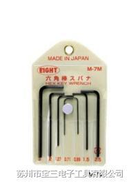 日本EIGHT牌 M-7M百利内六角扳手 百利牌内六角