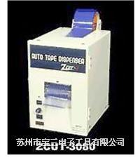 YAESU上等素/ZCUT-3080/自动胶纸切割机