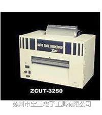 YAESU上等素/ZCUT-3250/自动胶纸切割机