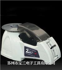 YAESU上等素/ZCUT-8/自动胶纸机