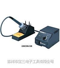 优琳电焊台/UNIX/UNICON-109M