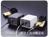 HAKKO日本白光/936 220V/电焊台