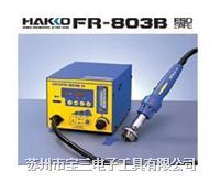 HAKKO日本白光/FR-803B 220V/拔放台