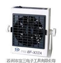 离子风机,BF-X2ZA,SSD