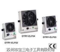 风扇式除静电器,DTRY-ELF02/03/04,KOGANEI