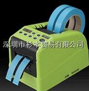 日本YAESU上等素胶带切割机ZCUT-10新品六种记忆功能
