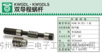 日本khk蜗轮蜗杆KWGDL双导程