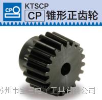 日本khk锥形正齿轮KTSCP型