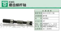 日本khk蜗轮蜗杆KWG磨齿蜗杆轴