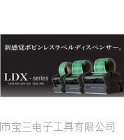 日本优质素标签剥离机LDX-60苏州杉本有货