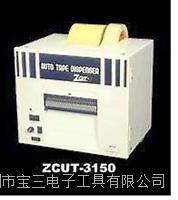 日本优质素自动胶纸切割机ZCUT-3150苏州杉本有货